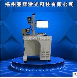 扬州激光打标机,高邮激光打标机,气动打标机,激光刻字机
