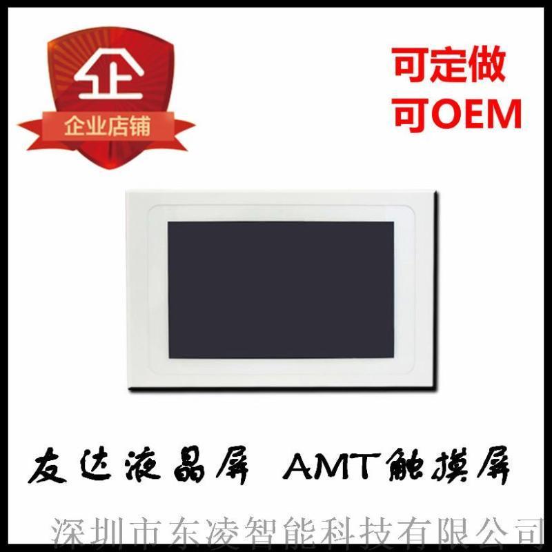 东凌计算机10.1寸防油触控电脑
