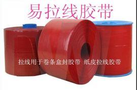 拉线用于卷条盒封胶带 纸皮拉线胶带