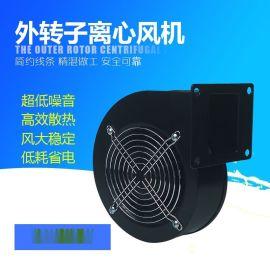 诚亿130FLJ0 外转子工频离心风机 小型离心风机 吹风机 外转子鼓风机
