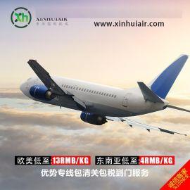 深圳空运到美国国际快递国际空运货运