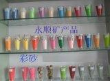 廠家直銷染色彩砂,河北石家莊染色彩砂生產廠家
