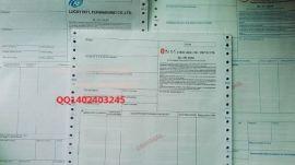 印刷海运提单、印刷**提单、印刷中海提单