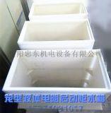 10KV水电阻起动柜专用水箱/电液箱/变阻箱