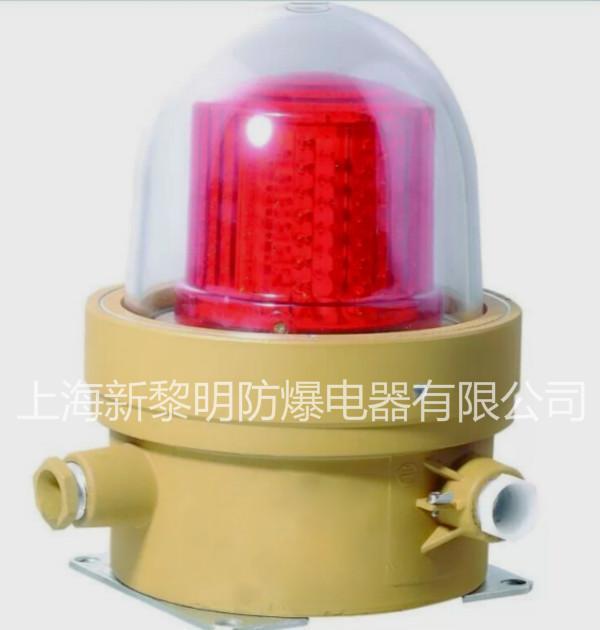 BHD系列防爆航空障礙燈,防爆報警器,上海新黎明