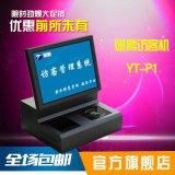 研腾YT-P1 访客管理系统 访客机 访客易