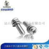 不锈钢十字槽小盘头三组合螺钉/GB9074.8组合螺钉