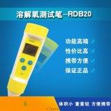 溶解氧测定仪-RDB20 高精度溶解氯检测 便携笔试测定