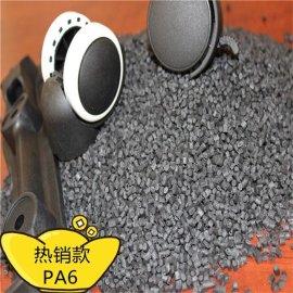 塑胶pa6 改性塑料工程塑料尼龙6塑料专业改性刷柄塑料