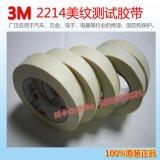 批发3M 2214美纹纸胶带 可根据客人要求分切