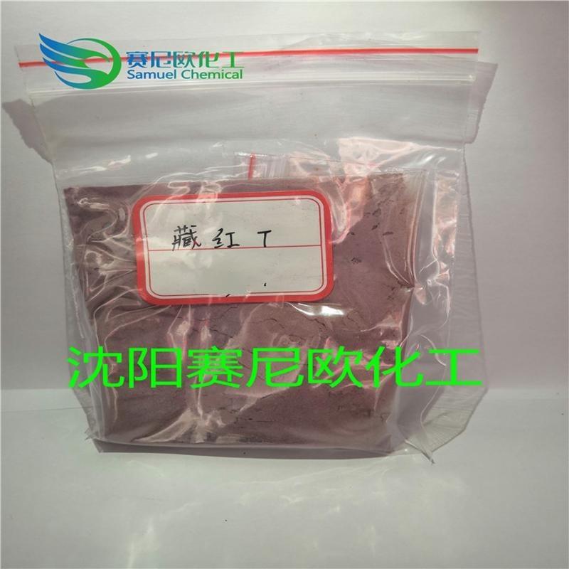 藏红T 碱性红2(分析纯)AR