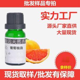葡萄柚天然植物油 葡萄柚香精油 葡萄柚护肤精油 化妆品柚香精油