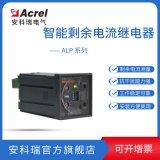 安科瑞ASJ20-LD1C 智慧電力繼電器 1路AC型剩餘電流測量 越限報警