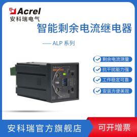 安科瑞ASJ20-LD1C 智能电力继电器 1路AC型剩余电流测量 越限报警