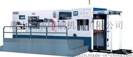 常年供应高性能 高精度 高效率 全自动平压平清废模切压痕机