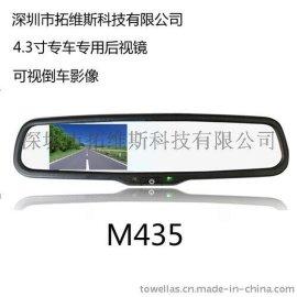 专车专用后视镜倒车影像4.3寸屏显示接倒车摄像头