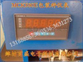 MCK880E仪表/MCK880E包装机控制仪/MCK880E微机控制器/称重显示器