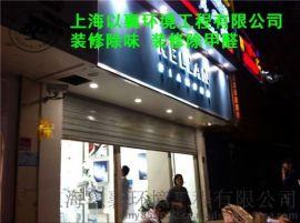 上海装修污染源清除治理 上海装修除异味