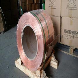 T2紫铜带  变压器紫铜带 T2耐腐蚀紫铜带可定制