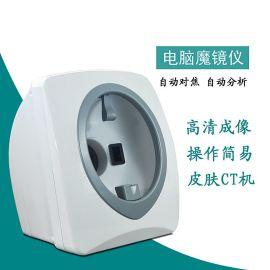 皮膚測試儀美容院臉部肌膚檢測儀水分油份分析儀器魔鏡CT智慧檢測
