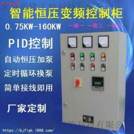 风机水泵变频软启控制柜 智能变频恒压配电柜 自动化控制系统