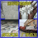 淄博硬脂酸锌生产厂家 国标色母料用料硬脂酸锌