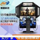 大型电玩城娱乐设备厂家直销55寸幽灵特警射击投币游戏机