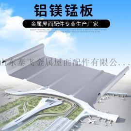 鋁鎂錳板金屬屋面直立鎖邊聚酯氟碳滾塗鋁板