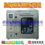 盛科SK-BRS2500型 建筑材料可燃性试验箱