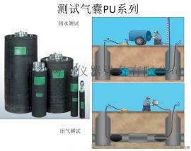 捷克進口測水測試氣囊200-500mm