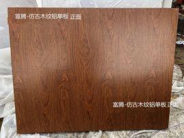 鋁單板  仿古木紋鋁單板 幕牆鋁單板