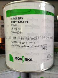 辽宁省丝印塑料PP ABS油墨 塑料编织袋油墨供应