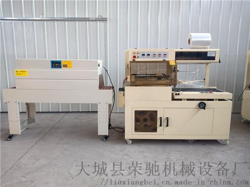 热封切机热收缩机全自动L型