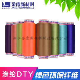 金霞化纤 250d涤纶低弹丝 涤纶色丝 网络丝