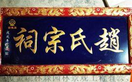 广元定制寺庙实木匾牌,酒店防腐指示牌
