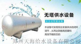 郑州天海-无塔供水器,无塔供水设备厂家