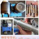 新疆全自動鋼管壓鎖頭機設備鋼管縮管機出廠價