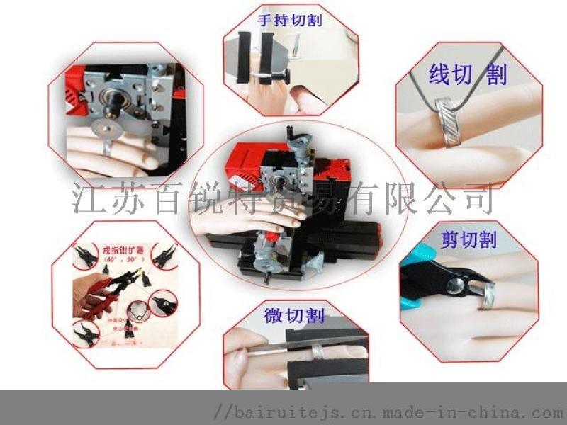 RT-ZC2型 戒指切割机 指环王破除 戒指破
