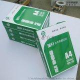 a4紙廠家直銷 全木漿靜電複印紙70g 辦公列印紙