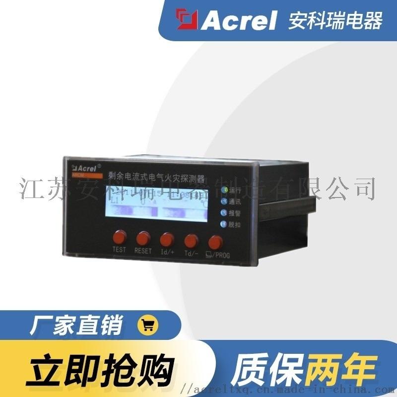 安科瑞 ARCM200BL電氣火災監控裝置