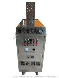 YZJ-9智能蒸汽洗车机一键检测使用更方便