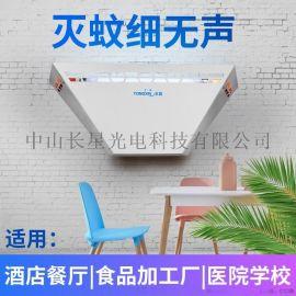 永鑫粘捕式灭蚊灯灭蚊器家用商用静音驱蚊器餐厅挂壁灭苍蝇
