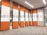 成都德陽酒店活動隔斷,宴會議室移動屏風