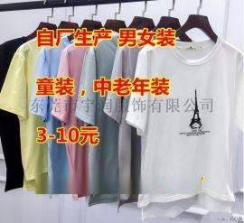 便宜女装T恤批发韩版时尚库存尾货杂款女士上衣夏季女装纯棉t恤男女短袖清货