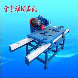 切石机全自动切石机多功能瓷砖切割机大理石切割机