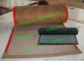 微波烘干输送网带, 食品烘干铁氟龙网格输送带-嘉兴凯信工厂