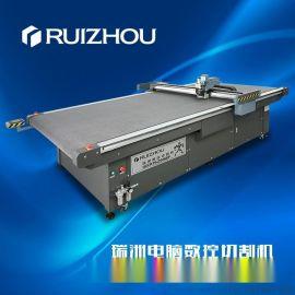 瑞洲科技 皮料切割机 振动刀 自动送料裁切机