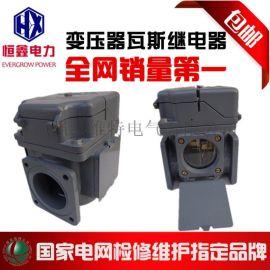 恒鑫牌QJ1-50变压器瓦斯继电器丨变压器气体继电器QJ1-50