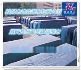 供应全国加厚货场盖布露天货场防水篷布**盖货防雨罩子尺寸订做