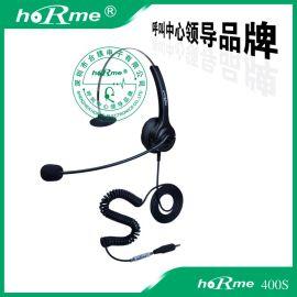 供應合鎂 400S 電腦單插頭 手機耳機 電話耳機 話務耳麥